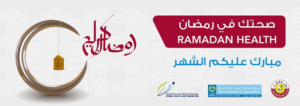 Ministry Of Public Health صحتك في رمضان