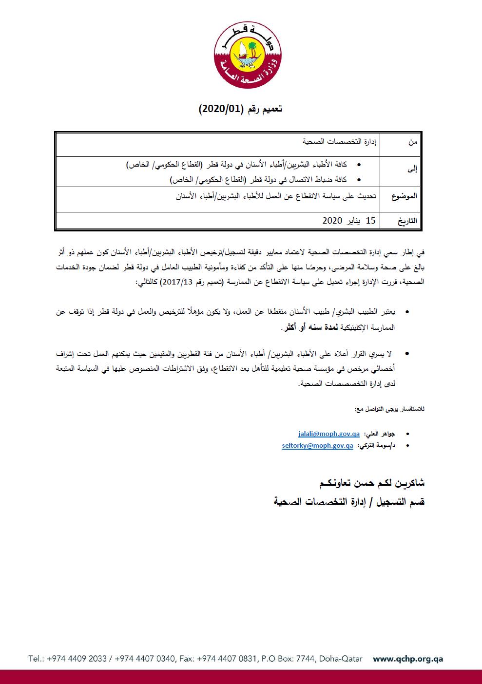 الانقطاع عن العمل وزارة الصحة