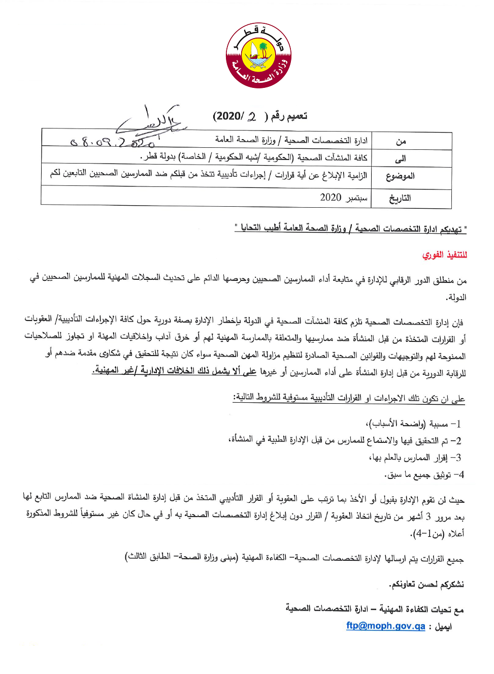 Ministry Of Public Health تفاصيل الإعلان